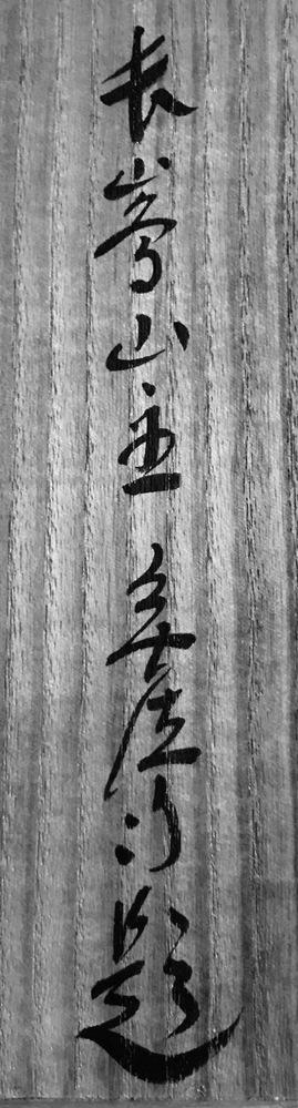茶道具の掛軸の箱書に書かれている漢字がわかりません。誰の箱書ですか?わかるかた、教え下さい。