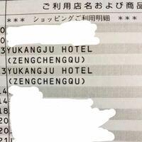 このアルファベットが分かる方、教えてください。 HOTELの前の部分のアルファベットがよく分かりません。'なんとか'ホテル、の'なんとか'にあたるのかなと思いましたが。つまり、ホテルの名前。 検索したら、何も出てきませんでした。  カッコの中のアルファベットは検索にかけたら、アマゾン関係のサイトが少しだけ出てきました。もしこちらも分かればご回答ください。