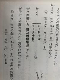 ②の式のtの消去方法(連立のやり方)を教えてください ベクトル方程式