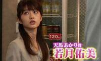 男性に質問。 テレビドラマ『私の家政夫ナギサさん』で天馬あかり役を演じている女優・若月佑美さんが可愛いと思いますか?