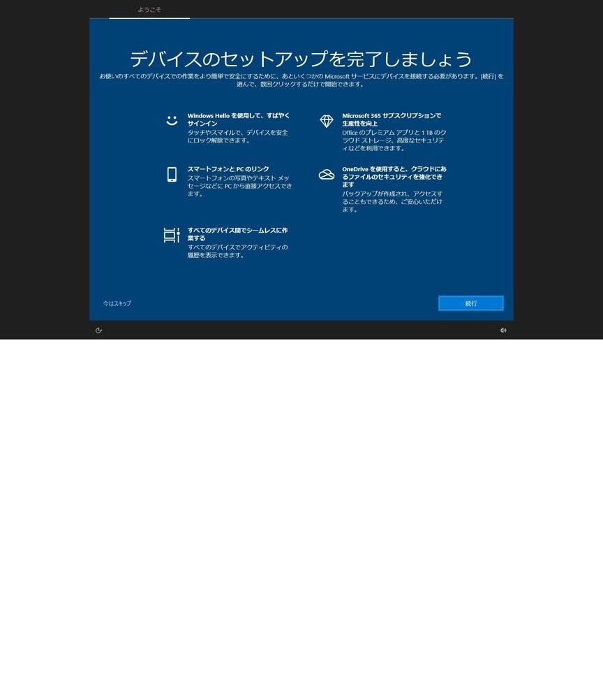 Windows10で、起動時に「デバイスのセットアップを完了しましょう。」 の表示がでます。 これ