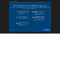 Windows10で、起動時に「デバイスのセットアップを完了しましょう。」 の表示がでます。 これは何でしょうか。安全なものなのでしょうか? 今回は、スキップしてこの画面を閉じましたが、今後表示されたときに...