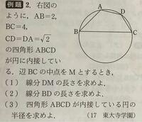 東大寺学園高校の入試問題です。 よろしくお願いします。