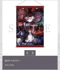 Fate HFの公式サイトでグッズで表記されている価格は、税込ですか?