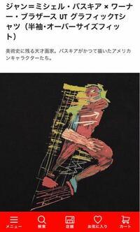 ユニクロとワーナーブラザーズとのコラボのtシャツなんですがこの写真ってなんのキャラですか?