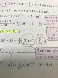 丸で囲まれてるものは等比数列の和なのですが、なぜ公式と形が違うのに等比数列なのですか。教えてください。あとこのようなものの対処法を教えてください。