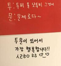 手書きの韓国語を日本語に訳せる方お願いします(><)