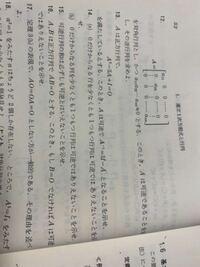 線型代数学です この問題の13番と16番の答えと解説を教えていただけたら嬉しいです ♂️