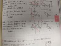 tanθの問題(真ん中の問題)なのですが、どうして45度の三角定規の形になるのでしょうか。(なぜ45度と言いきれるのか) 上の2つのsinθとcosθの問題は、斜辺と、他の辺の長さがわかるので三角比で30度の三角定規の形になるのは分かります。 でも、tanθの問題は斜辺が1であることと90度の角しか分かっていないはずなのに、どうして45度の三角形と言いきれるのでしょうか。 説明が下手で申し訳...