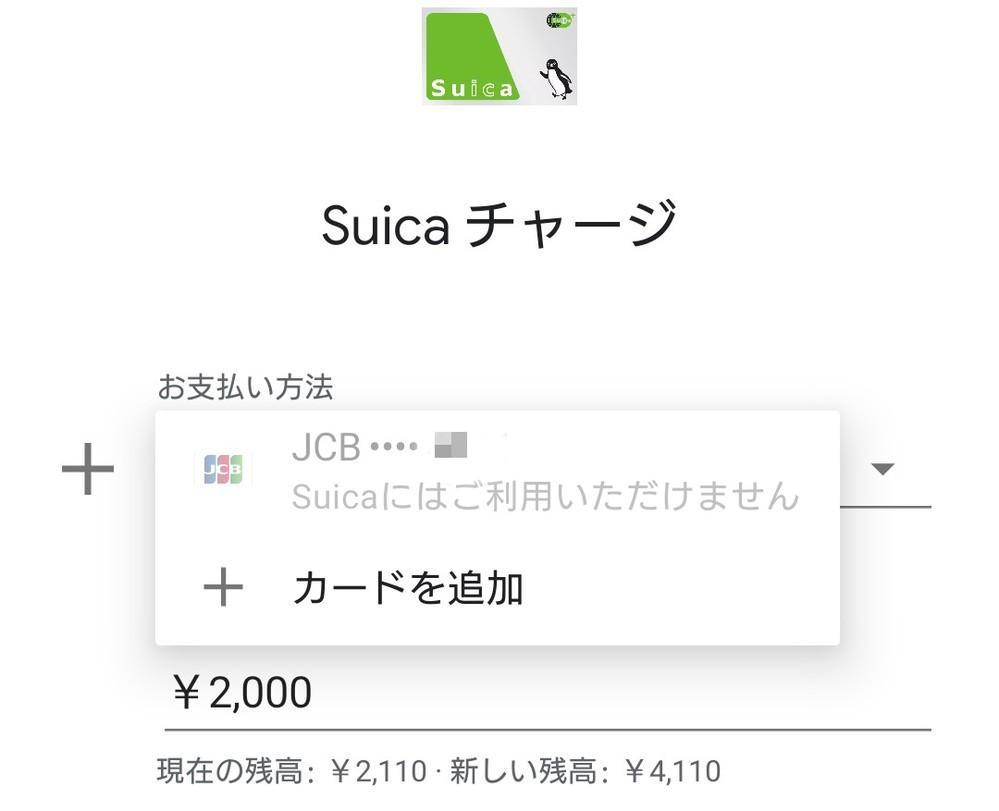 GooglePayのSuicaをチャージしようとしましたが、クレジットカードが利用出来ません。 「Suicaにはご利用いただけません」と出ます。 履歴見ると、そのカードで2月にチャージをして...