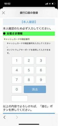 【緊急】口座登録でキャッシュカードの暗証番号は、ATMで最初に打つ暗証番号と一緒ですか?