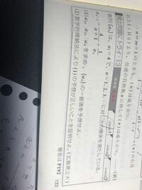 この問題の解法、解答を教えてください。数Bの範囲です。 (2)の問題を詳しめに教えてもらえるとありがたいです。