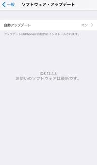 iOS 13.7がリリースされました  私はiPhone6なのですが  ソフトウェア・アップデート iOS 12.4.8 お使いのソフトウェアは最新です。となったままです。  iPhone6はiOS 13.7は非対応なの でしょうか。