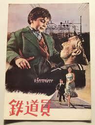1956年。伊。ピエトロ・ジェルミ監督・主演の,映画『鉄道員』の印象・感想・レビューありましたら御投稿お願い申し上げます。