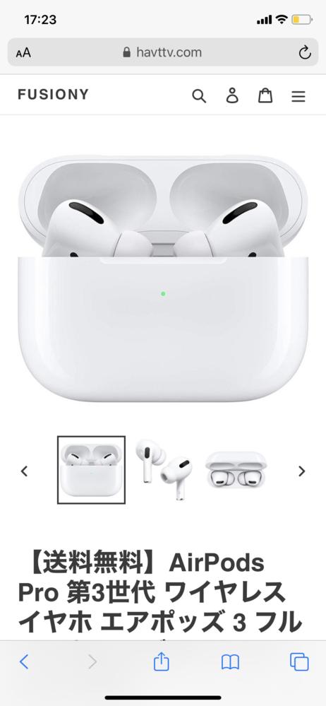 AirPods proの質問です ネットで調べると安いものが出てきました これは本物なのでしょうか? fusionyというサイトで15000円ほどで買えます