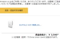 アマゾンの返金処理のメールで返金先がChina Union Cardになっていました もちろん私のカードとは違います こういう場合どうすればよいでしょうか? パスワードはもう変えました