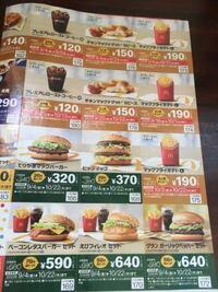 マックのクーポンはアプリにはないのもありますか?新聞広告のポテト190円をアプリで見たら無かったです。 差があるのでしょうか?
