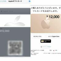 Appleのギフトカードについて困っています。 私の誕生日に父がiPadAirを買ってくれるついでにギフトカード12000円分Eメールで送れるタイプのものを買ってくれました。  それを自分のAppleのアカウントに追加した...
