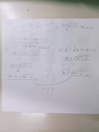 二次方程式の解の公式についてなんですけど、どうしても答えが一致しません… 助けてください…