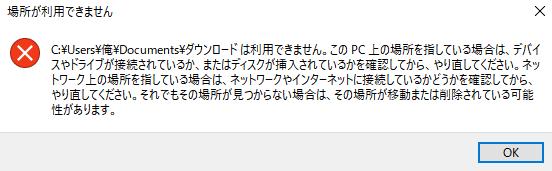 お礼500枚です。 Windows10です。 先程、間違えてドキュメントファイルをCドライブからDドライブに移してしまい、色々調べて再びCドライブに戻す方法を試しました。 試した結果、ダウンロードファイルなどを開こうとすると、画像のような表示が出てしまいます。 説明足らずかもしれないですが、なにかお分かりであれば教えていた抱きたいです。 よろしくお願いいたします。