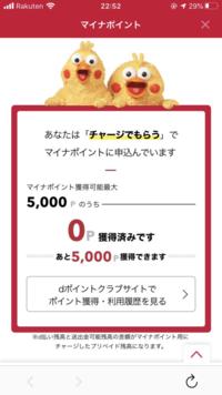 8月にd払いチャージ時でマイナポイントを申し込んだのですが2万円チャージしてももらえませんでした。マイナポイントアプリから申込状況を見てもしっかりd払いチャージ時となっています。 ポ イントが貰えた方...