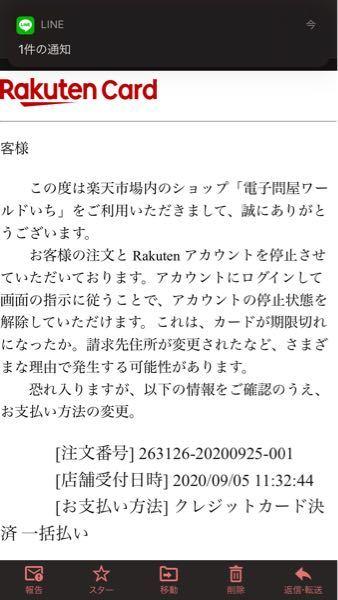 楽天市場(myinfo@rakuten.co.jp)から メールが届きました。 そもそも楽天...