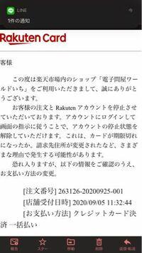楽天市場(myinfo@rakuten.co.jp)から メールが届きました。  そもそも楽天市場にアクセス自体 1年ほどしていないのですが ショップも見たこともないショップ。 この注文時間は仕事中でした。  これは第三者が私の...