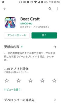 アプリを探してます。  数年前にTikTokで動画が出てたりしてた音ゲーです。この画像のアプリに似てるやつで縦画面場でYouTubeの乗っている動画であれば音ゲー出来るアプリを探してます。 またそのアプリは自分...
