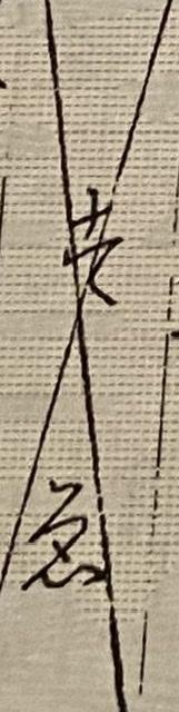 変体仮名に詳しい方、教えてください。 先祖調査のため戸籍謄本を取り寄せましたが、先祖(女性)の名前が読めません。 画像を添付しますので、よろしくお願いします。 名前の上に×が付いて いて、見づらく申...