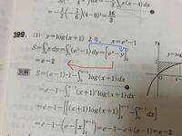 積分の範囲です 青線のところはなぜ1がyになっているのですか それと赤線の所はe-1ではないのですか?なぜe-2なのでしょうか