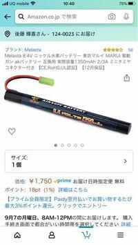 電動ガンに関しての質問です。このバッテリーはLCT AK12に使用する事はできますか? 当方、電動ガンに関しては全くの初心者でございますのでどなたかご教示くださるとありがたいです。