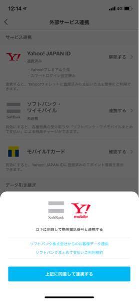 PayPayについて。 ソフトバンクユーザーです。 今ソフトバンクとPayPayを連携すると特典が貰えるみたいでPayPayの画面から連携しようとしました。 上記に同意して登録って書いててその...