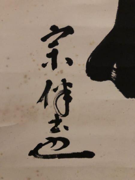 コイン500枚差し上げます。 こちらの画像は表千家の宗伴宗匠の筆ですが、 宗伴と花押の間に「出」のような文字がありますが、同じような事が書かれたお軸を時々お見かけするのですが、どういう意味なのか...