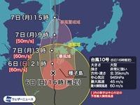 韓国、北朝鮮の台風10号対策で素朴な質問です。  大型で非常に強い台風10号は、6日午後8時現在、鹿児島県枕崎市の西南西約90キロの海上を1時間に35キロの速さで北北西に進んでいます。 中心の気圧は945hPa、中...