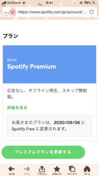 Spotifyを解約して、下記のような画面が出てきたのにまだ普通にアプリで音楽が聴けてしまいます。Spotifyの公式サイトには9月6日でフリープランになると書いてあるのに、アプリのアカウントペー ジを確認したら、...