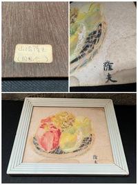 知人宅の遺品整理中に出てきた絵画です。 額の裏に「山崎隆夫」と書かれたシールがあり、 検索したところ非常に有名な画家だったので驚いたのですが、 本物なのでしょうか? シールに書かれた名前の下にはなん...