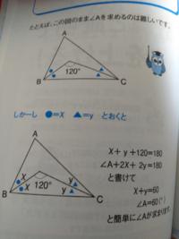 解説を見てもよく分かりません 何故答えが60°になるのか分かりやすく 解説お願いします。