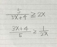 この場合は計算上意味がないのですが、一つ目の不等式の逆数をとると二つ目の式になりますか? つまり不等式の逆数をとるとどういう式に変形するのかが分かりません。