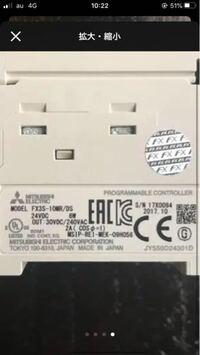 三菱シーケンサー FX3S-10MR/DS このシーケンサーについて質問なんですが、  入力はDC24vなので、パワーサプライを使ってAC100からDC24 に落として使おうと思ってます。  ただ、アウト側はAC100vで使用したいんで...