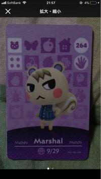 少し違和感があるのですがこのジュンのamiiboカードは偽物でしょうか?また、偽物のamiiboの見分け方も教えて頂きたいです。