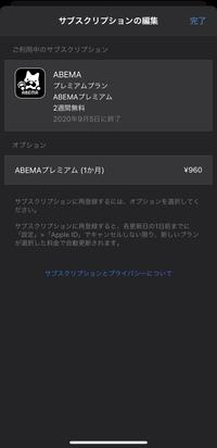 【Abemaについて】 私はAbemaの2週間無料トライアルをしました。8月22日に契約したので2週間後の9月5日に解約したらいいと思っていたので、9月5日に解約しました。それで今日(9月10日)Abemaで 見ようとアプリを...