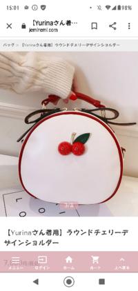 ジェミレミっていうファッションサイトなんですがこのバッグについてるさくらんぼって完全にGUCCIのさくらんぼじゃないですか?笑 似てるだけですか? GUCCIのさくらんぼの財布持ってるんですがどう見ても同じに...