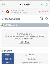 Qoo10でAirPodsProを購入したのですが、10日に発送通知が来ました。 このお店はqoo10でも日本国内配送で、佐川急便に配送を受け持ってもらっていると記載してありました。 実績は数千ありレビューも良いので粗悪ショップというわけでもないと思います。 しかし配送会社はQxpressで丸一日経過した今でも追跡ができません。海外発送ならこうなるのも全然分かるのですが… 安くない買い物なの...