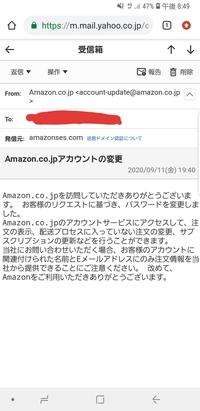amazonの成り済ましメールについて  アマゾンでアカウントのパスワード変更を行ったところ、画像のようなメールが届きました。 このメールはアマゾン正規のものでしょうか?  前にアマゾンの名前でフィッシングメ...