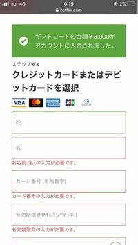 Netflixの支払い方法についてです。Netflixの支払いはギフトカードで出来ると言うことを聞いたのでギフトカードを買い、入金したのですがクレジットカードかディビットカードは必ず登録しなければならないのでし...