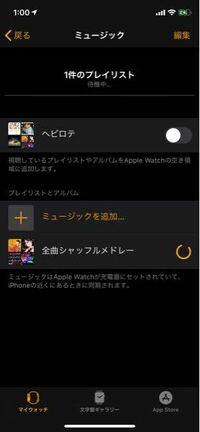 Apple Watchに音楽を同期(転送)が中々終わらないです、待機中のままで進みません