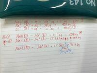 化学の熱化学方程式なのですが、 ①②③の熱化学方程式から ①-②-③をすると  NaCl(固)= Na+(気) + Cl (気) - 783kJ  の式が出てくるらしいのですが、 何回やってもaqが残ってしまいます(ー ー;) 解説お願いしたいです!...