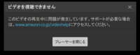PCでアマゾンプライム・ビデオを視聴する際に、  宣伝動画をスキップするとよく発生する画像の「アマゾンプライム 問題が発生しました 後でもう一度お試しください」というので毎回イライラします。 そしてリロ...
