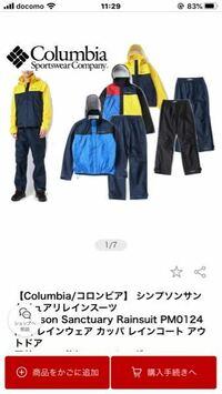 コロンビアのシンプソンサンクチュアリレインスーツの購入を考えています。基本は釣り用ですが、雨はもちろんウィンドブレーカー、春・秋の肌寒いときでも問題なく着れますか?