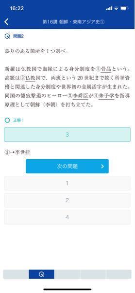 李成桂の間違えですか?? 違っていたら李世桂とは誰ですか? 中国史、世界史 高校世界史B